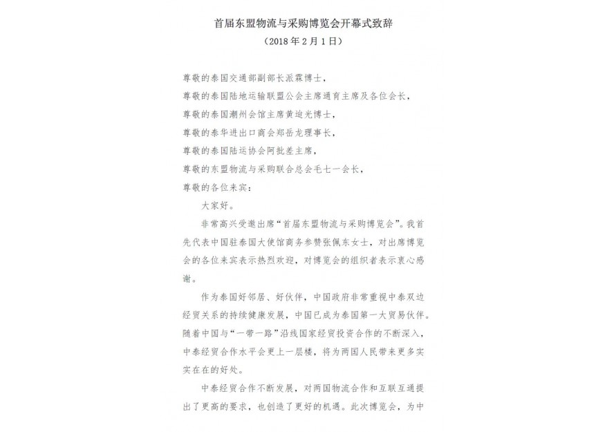 2018年2月1日 首届东盟物流与采购博览会开幕式致辞