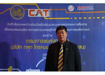 东盟物流与采购联合总会参加20.07.2560CAT泰国国家电信及泰国国家运输厅会议