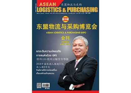ASEAN LOGISTICS & PURCHASING EXPO