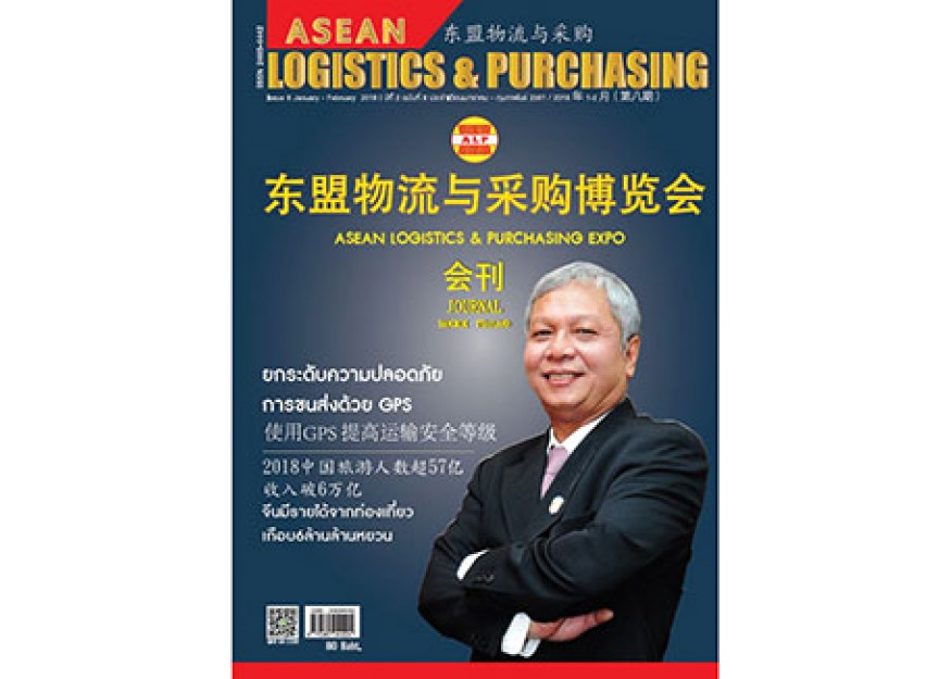 ASEAN LOGISTICS & PURCHASING EXPO