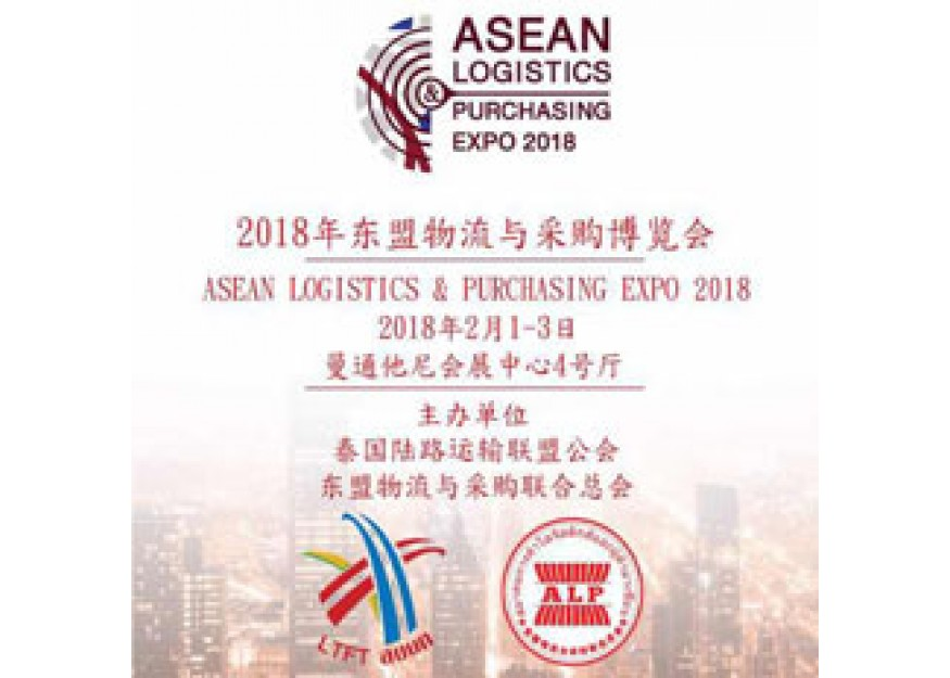 2018年东盟物流与采购博览会