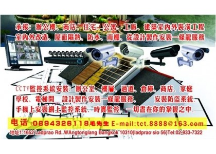 TCT泰中泰公司CCTV监控设备安装 综合布线