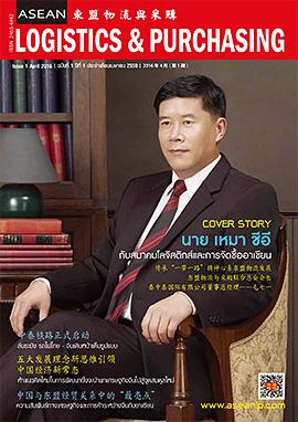 ฉบับที่ 1 ปีที่ 1 ประจำเดือนเมษายน 2559