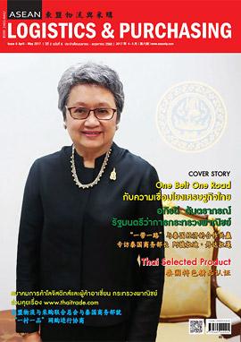 ปีที่ 2 ฉบับที่ 6  ประจำเดือนเษายน - พฤษภาคม 2560
